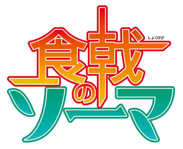 ロゴ4色決定**