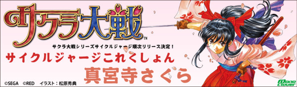 top_sakura