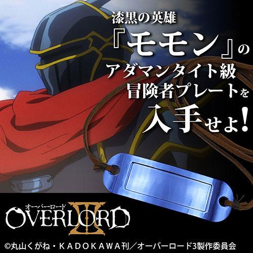 オーバーロードIII アダマンタイト級冒険者モモンの冒険者プレート商品画像2