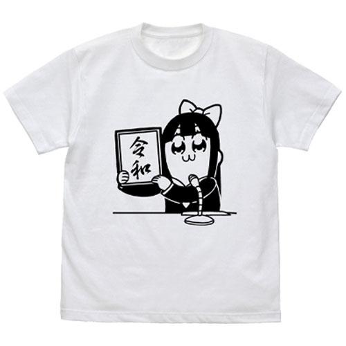 ポプテピピック令和 Tシャツ商品画像